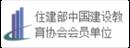 住建部中国建设教育协会会员单位